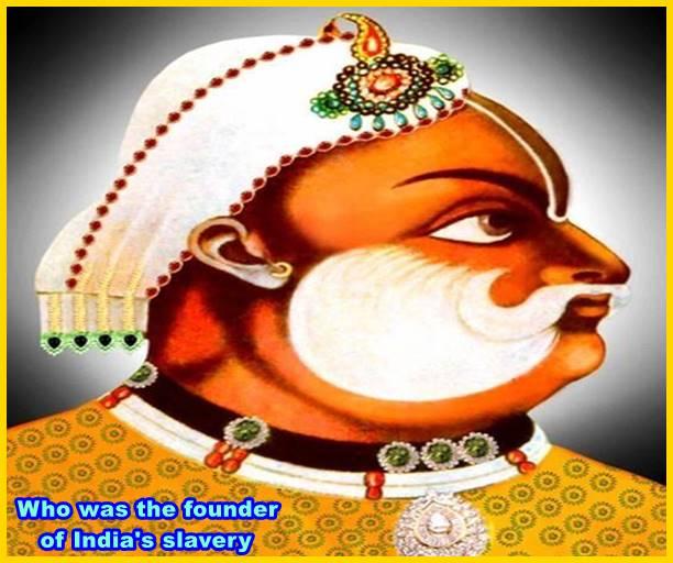 भारतवर्ष की गुलामी के संस्थापक कौन थे?